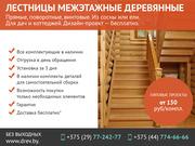Лестницы межэтажные деревянные.
