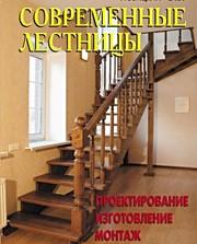 Изготовление лестниц любой сложности в Минске и области